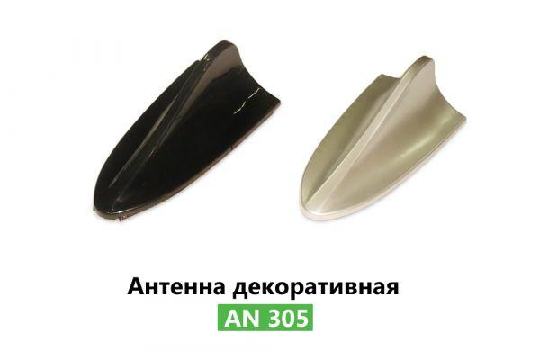 Антенна декоративная 305(AN 305)