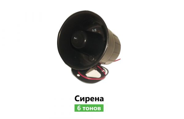 Сирена шеститональная ЭС 200(ES 200) для сигнализации