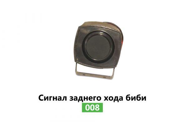 """Сигнал заднего ходи """"БИ-БИ"""" RH 008 12 Вольт"""