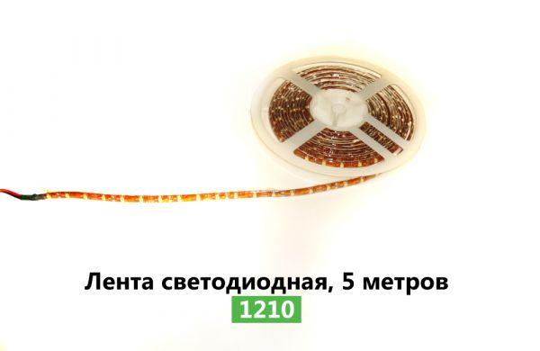 Лента светодиодная  1210 5 м (300 светодиодов ) (красная)