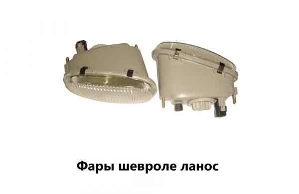 Фары противотуманные Шевроле Ланос (ЗАЗ Шанс) HY 276А